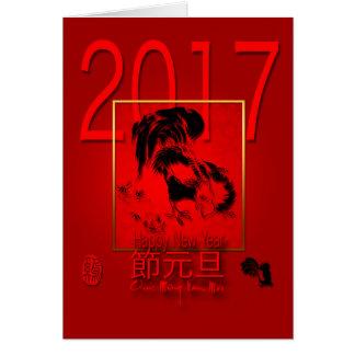 Cartão 2017 vietnamiano do ano do galo