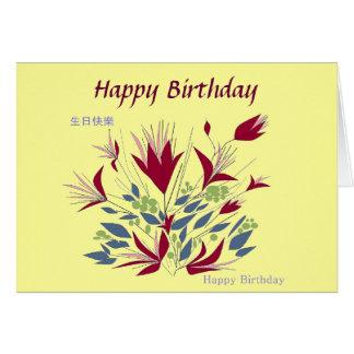 Cartão Aniversário no cantonês e no inglês