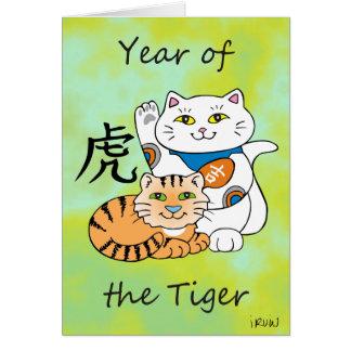 Cartão Ano afortunado do gato do tigre customizável