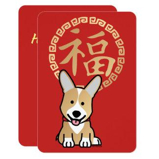 Cartão Ano afortunado vermelho chinês do dinheiro do