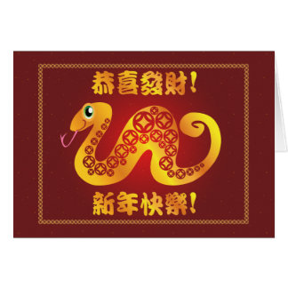 Cartão Ano-Cobra-Cartão novo feliz