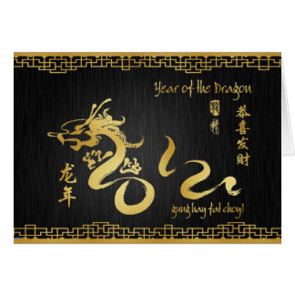 Cartão Ano da caligrafia 2012 do ouro do dragão