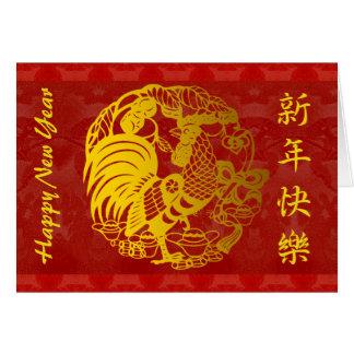Cartão Ano da tapeçaria dourada do vermelho de Papercut