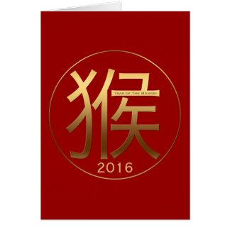 Cartão Ano de 2016 macacos com efeito gravado ouro 1