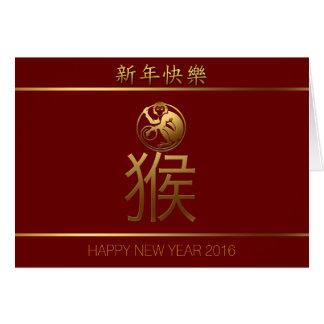 Cartão Ano de 2016 macacos com efeito gravado ouro -1-