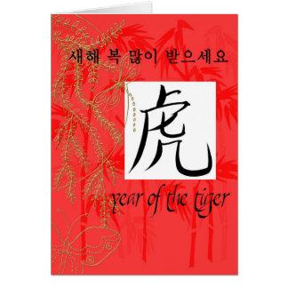 Cartão ano de coreano do tigre
