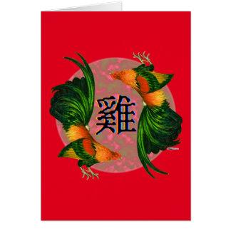 Cartão Ano do círculo do galo