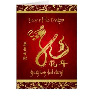 Cartão Ano do dragão 2012 - ano novo chinês feliz