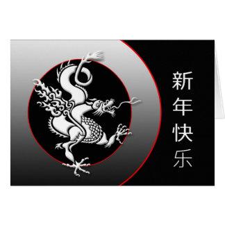 Cartão Ano do dragão - o feliz ano novo - 2012