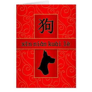 Cartão Ano do mandarino do ano novo chinês do cão