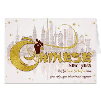 Cartão Ano do ouro chinês 'n Brown do ano novo do galo