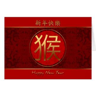 Cartão Ano novo chinês 2016 do símbolo dourado do macaco