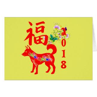 Cartão Ano novo chinês 2018