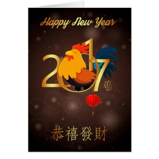 Cartão Ano novo chinês, ano do galo/galo novo