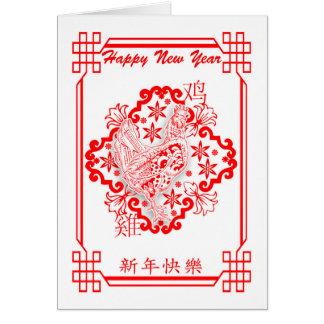 Cartão Ano novo chinês, ano do galo no vermelho e