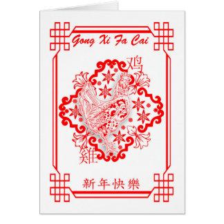 Cartão Ano novo chinês, ano do galo no vermelho e W
