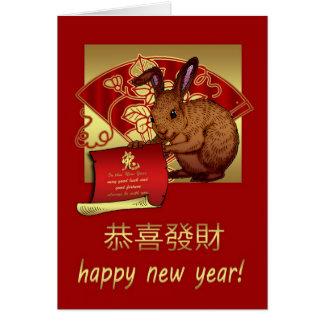 Cartão Ano novo chinês com coelho e fã