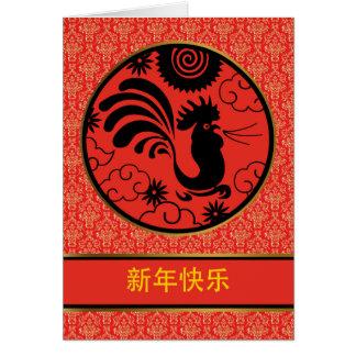 Cartão Ano novo chinês do galo, Xin Nian Kuai Le