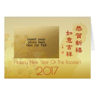 Cartão Ano novo chinês elegante da foto 2017 do galo