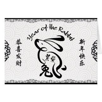 Cartão Ano preto & branco do ano novo chinês do coelho