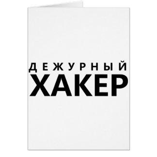 Cartão Cabouqueiro no dever - texto do russo