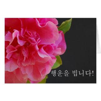 Cartão Camélia coreana do dia do aniversário