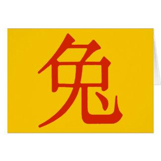 Cartão Caráter chinês para o coelho