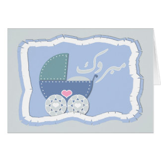 Cartão Carrinho de bebê muçulmano das felicitações de