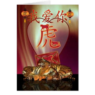 Cartão chinês do ano novo eu te amo com ano dos