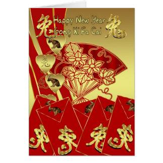 Cartão chinês do ano novo - Ra do feliz ano novo