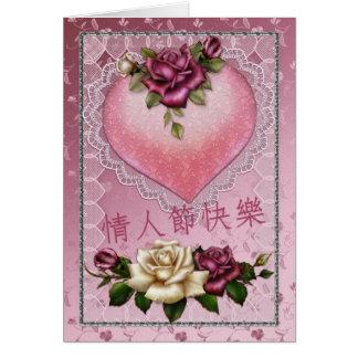 Cartão chinês do dia dos namorados com coração