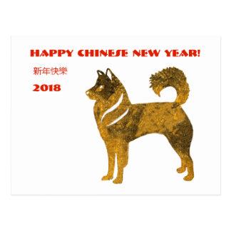 Cartão chinês feliz do ano novo