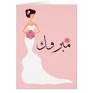 Cartão Congrats islâmicos árabes do noivado do casamento