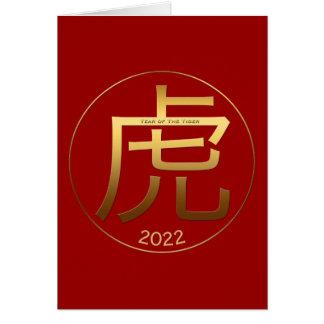 Cartão Cumprimento 2022 chinês do símbolo do ouro do ano
