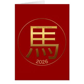 Cartão Cumprimento 2026 chinês do símbolo do ouro do ano