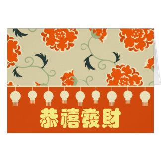 Cartão Cumprimentos chineses do gongo Xi Fa Cai do ano