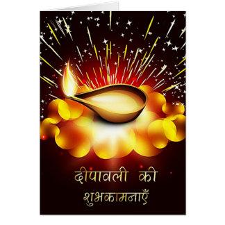 Cartão Cumprimentos felizes de Diwali no Hindi
