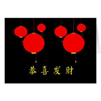 Cartão Da noite vermelha das lanternas do gongo xi fa cai