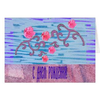 Cartão de aniversário do russo com flores