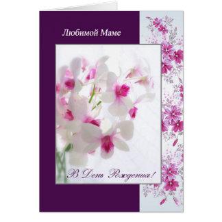 Cartão de aniversário do russo para a mamã com