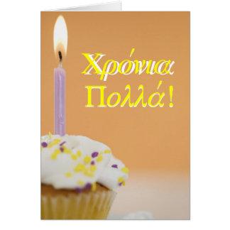 Cartão de aniversário grego