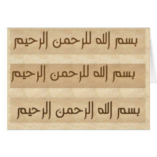 Cartão de Basmalah
