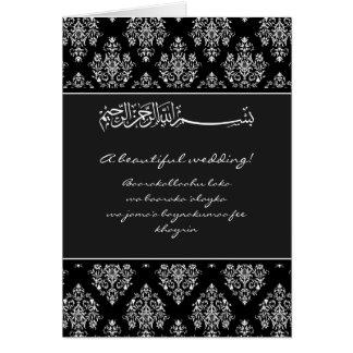 Cartão de casamento islâmico dos parabéns do DUA