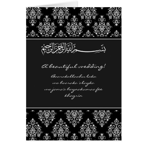 Cartão de casamento islâmico dos parabéns do DUA d