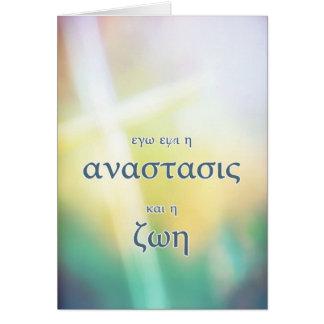 Cartão de felz pascoa religioso grego, cruz
