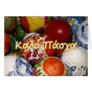 Cartão de Kalo Pascha