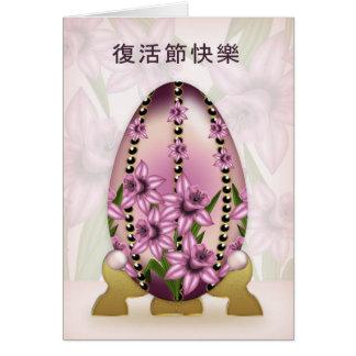 Cartão de páscoa chinês com ovo decorado A