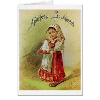 Cartão de páscoa do russo do vintage
