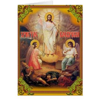 Cartão de páscoa religioso do russo do vintage