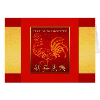 Cartão de seda dourado do ano do galo de 2017